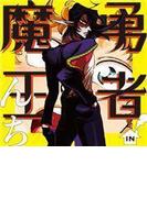 勇者IN魔王んち(3)