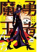 勇者IN魔王んち(Canna Comics(カンナコミックス))