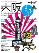 大阪さんぽ(散歩の達人MOOK)