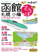 函館・札幌・小樽さんぽ(散歩の達人MOOK)