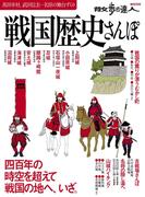 戦国歴史さんぽ(散歩の達人MOOK)