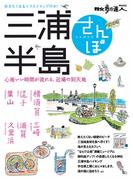 三浦半島さんぽ(散歩の達人MOOK)