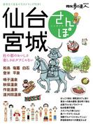 仙台・宮城さんぽ(散歩の達人MOOK)