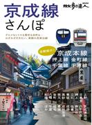 京成線さんぽ(散歩の達人MOOK)