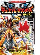 デュエル・マスターズ VS(バーサス) 7(てんとう虫コミックス)