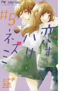 恋するハリネズミ 5(フラワーコミックス)