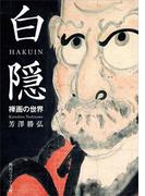 白隠 禅画の世界(角川ソフィア文庫)