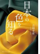 日本の色を知る(角川ソフィア文庫)