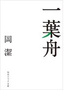 一葉舟(角川ソフィア文庫)