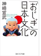 「おじぎ」の日本文化(角川ソフィア文庫)