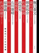 新世代CEOの本棚(文春e-book)