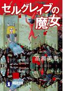 セルグレイブの魔女(祥伝社文庫)