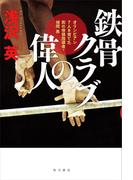 鉄骨クラブの偉人 オリンピアン7人を育てた街の体操指導者・城間晃(角川書店単行本)