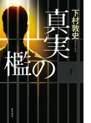 【期間限定価格】真実の檻(角川書店単行本)