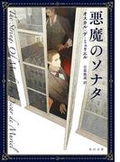 【期間限定価格】悪魔のソナタ(角川文庫)