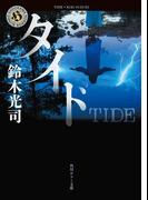タイド(角川ホラー文庫)