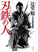 刃鉄の人(角川文庫)