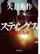 【期間限定価格】スティングス 特例捜査班(角川文庫)