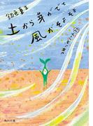 土から芽がでて風がそよそよ つれづれノート(29)(角川文庫)