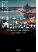 煙に消えた男 刑事マルティン・ベック(角川文庫)