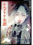 【期間限定価格】エムブリヲ奇譚(角川文庫)