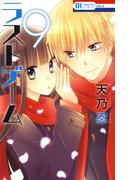 ラストゲーム(9)(花とゆめコミックス)
