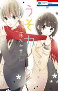うそカノ(6)(花とゆめコミックス)