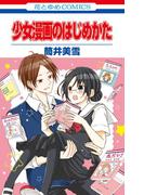 少女漫画のはじめかた(花とゆめコミックス)