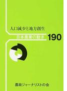 人口減少と地方創生 (日本農業の動き)