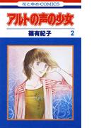 アルトの声の少女(2)(花とゆめコミックス)
