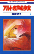 アルトの声の少女(3)(花とゆめコミックス)