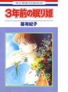 3年前の眠り姫(花とゆめコミックス)