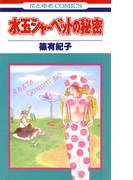 水玉シャーベットの秘密(花とゆめコミックス)