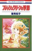 フレッシュグリーンの季節(花とゆめコミックス)