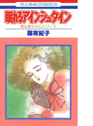 眠れるアインシュタイン(花とゆめコミックス)