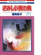 さみしい夜の魚(花とゆめコミックス)