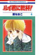 ルイ君に乾杯!(4)(花とゆめコミックス)