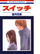 スイッチ(1)(花とゆめコミックス)