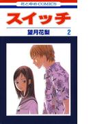 スイッチ(2)(花とゆめコミックス)