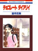 チョコレート ダイアリイ(花とゆめコミックス)