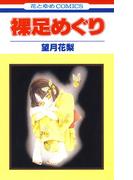 裸足めぐり(花とゆめコミックス)