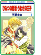 【プチララ】ひみつの姫君 うわさの王子 story01(花とゆめコミックス)
