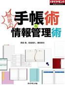 無敵の手帳術&情報管理術(週刊ダイヤモンド 特集BOOKS)