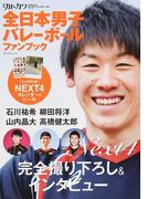 別冊カドカワ全日本男子バレーボールファンブック (カドカワムック)(カドカワムック)