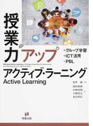 授業力アップアクティブ・ラーニング グループ学習・ICT活用・PBL