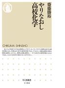 やりなおし高校化学 (ちくま新書)(ちくま新書)