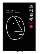 造形思考 上 (ちくま学芸文庫)
