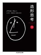 造形思考 下 (ちくま学芸文庫)