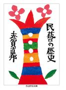 民藝の歴史 (ちくま学芸文庫)(ちくま学芸文庫)