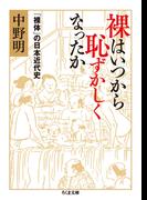 裸はいつから恥ずかしくなったか 「裸体」の日本近代史 (ちくま文庫)(ちくま文庫)